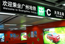 Guangzhou transport